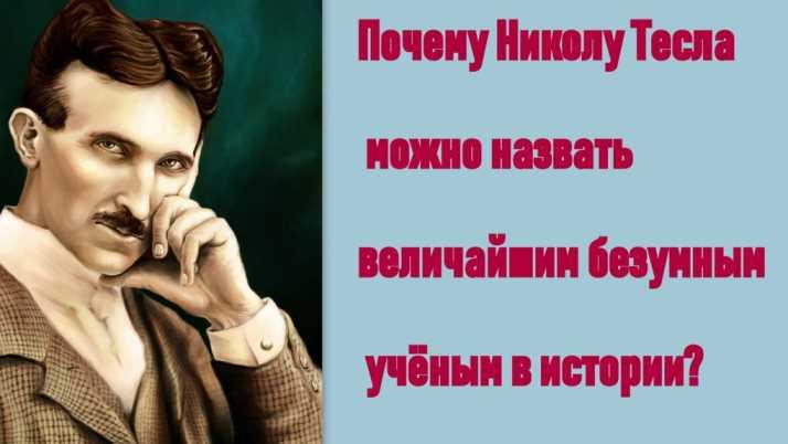 Почему Николу Тесла можно назвать величайшим безумным учёным в истории?