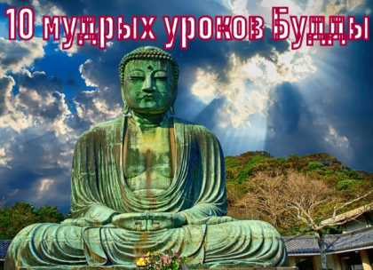 10 мудрых уроков Будды