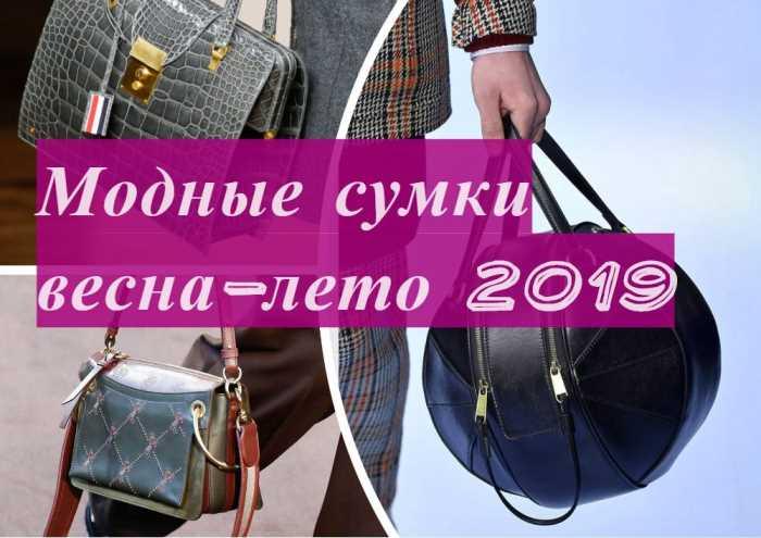 Модные сумки весна-лето 2019
