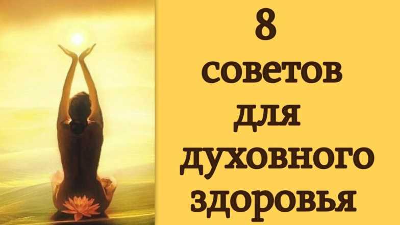 8 советов для духовного здоровья