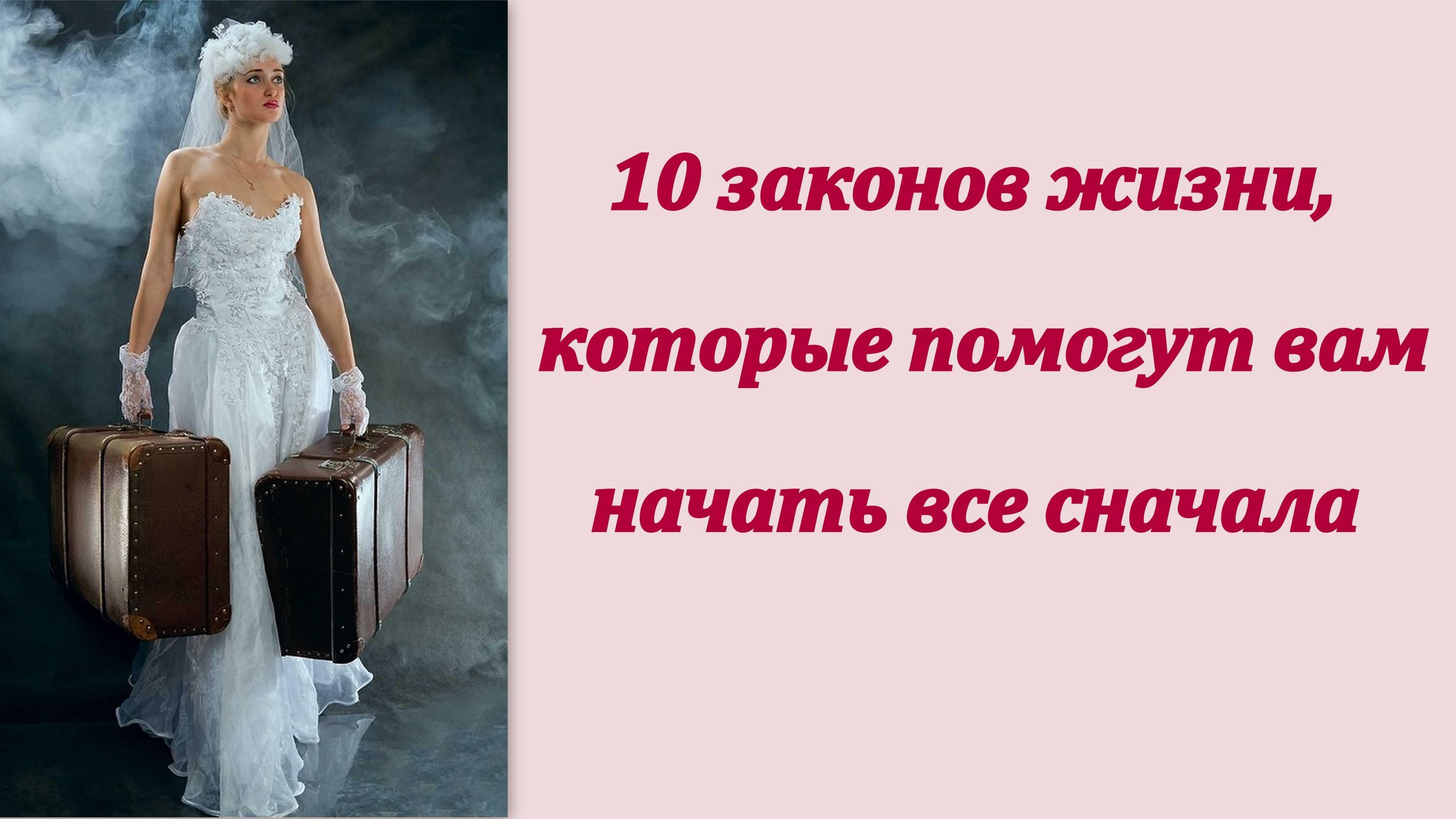 10 законов жизни, которые помогут вам начать все сначала