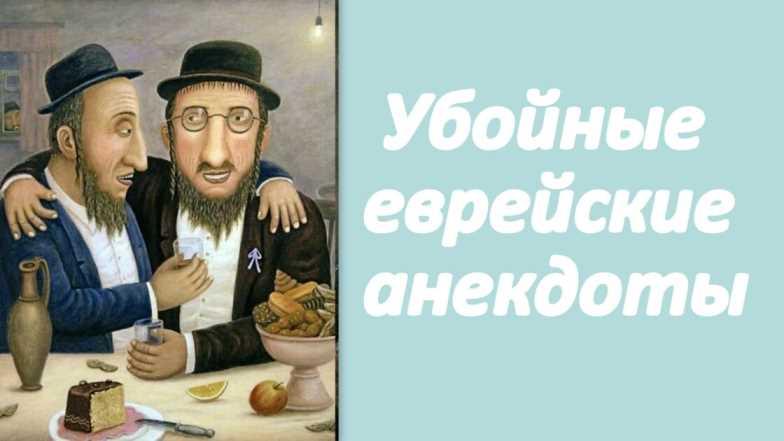 Убойные еврейские анекдоты
