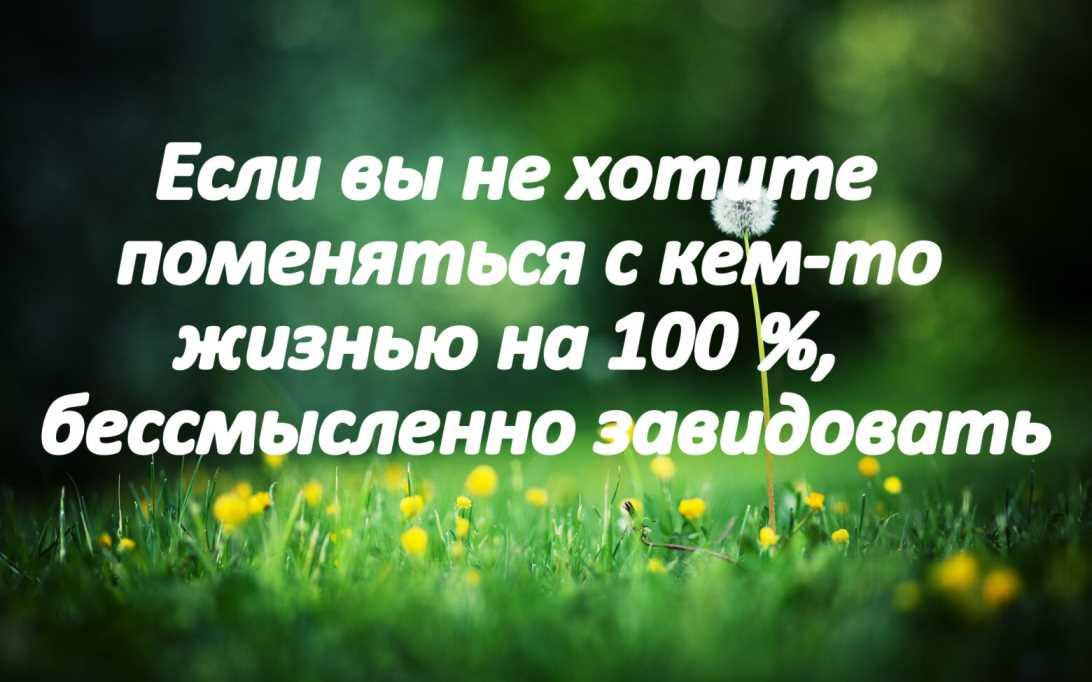 Если вы не хотите поменяться с кем-то жизнью на 100 %, бессмысленно завидовать