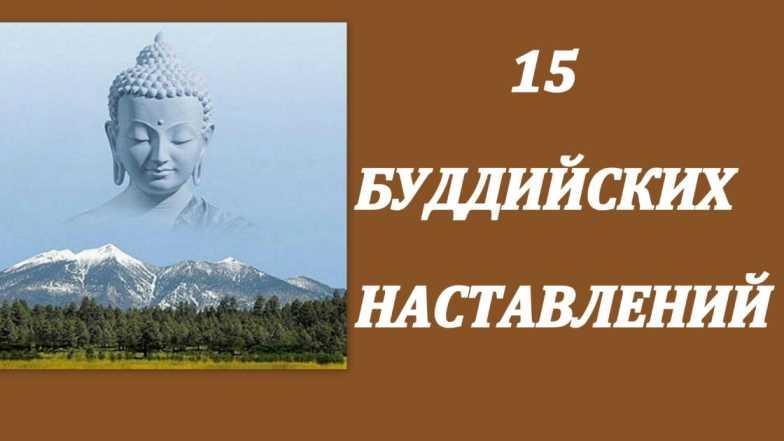 15 БУДДИЙСКИХ НАСТАВЛЕНИЙ