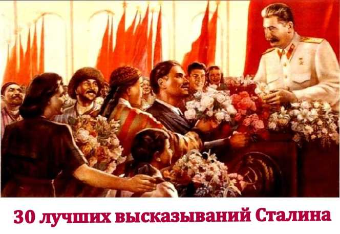 30 лучших афоризмов и высказываний И. В. Сталина
