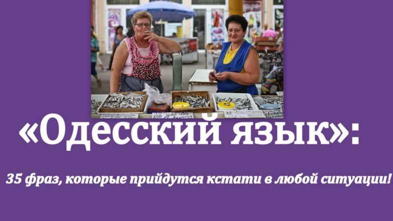 «Одесский язык»: 35 фраз, которые прийдутся кстати в любой ситуации!