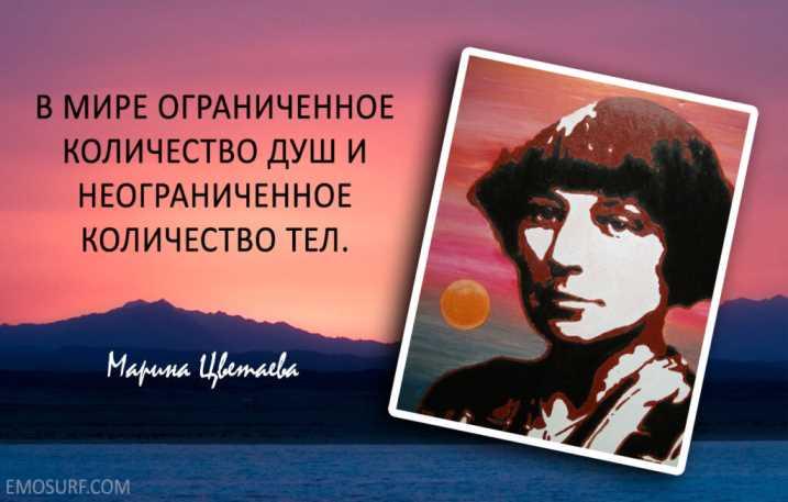 Удивительные мысли Марины Цветаевой