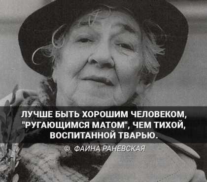 Лучшие фразы и цитаты Фаины Раневской