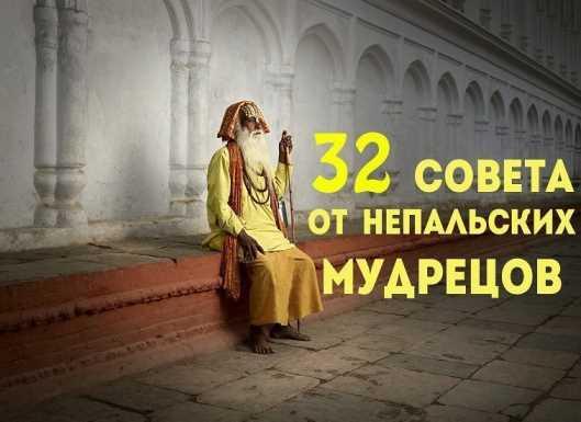 32 Совета от Непальских Мудрецов, Которые Вернут Вас к Жизни