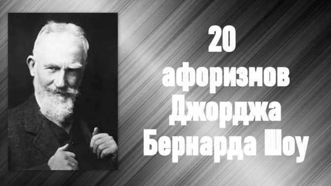 20 афоризмов Джорджа Бернарда Шоу