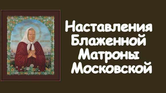Наставления Блаженной Матроны Московской