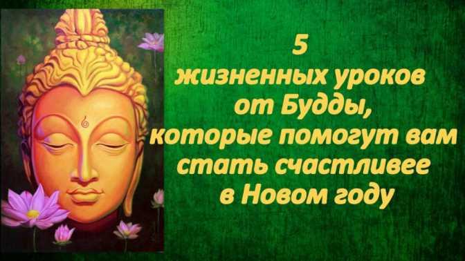 5 жизненных уроков от Будды