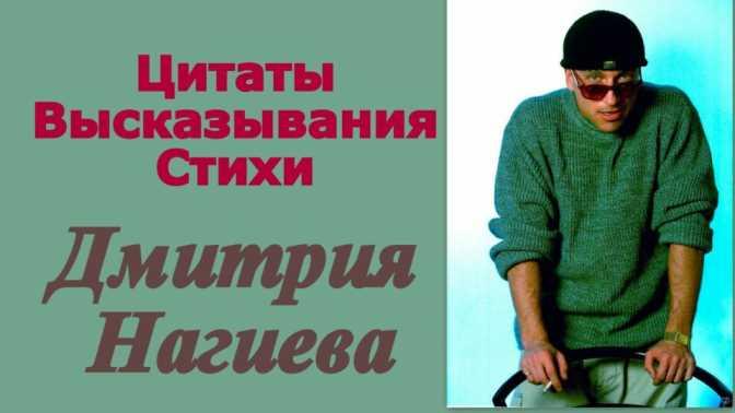 Цитаты Дмитрия Нагиева