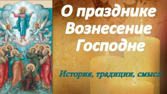 О празднике Вознесение Господне