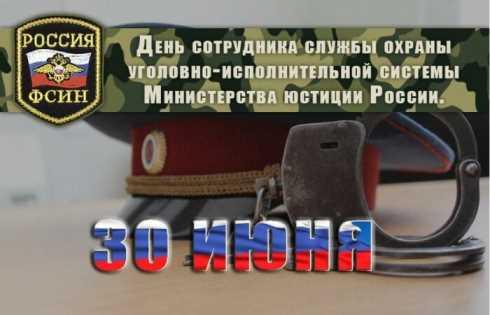 День сотрудника службы охраны уголовно-исполнительной системы Министерства юстиции России