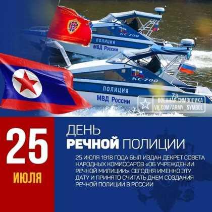 День речной полиции России