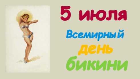 5 июля всемирный день бикини