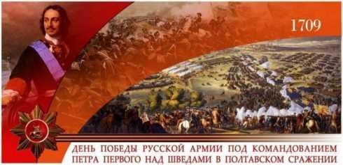 День воинской славы России — ПОЛТАВСКАЯ БИТВА