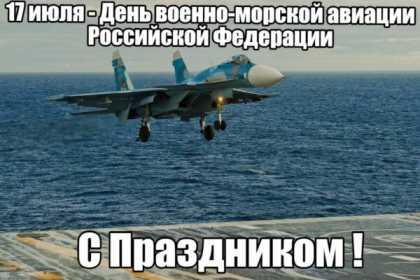 День авиации ВМФ России