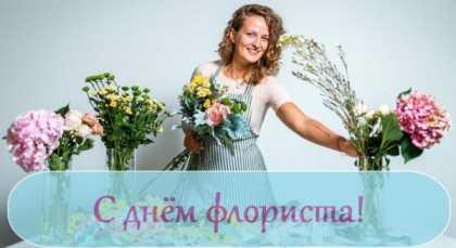 День флориста России