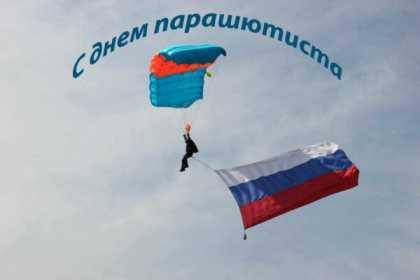 День парашютиста России