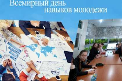 Всемирный день навыков молодежи