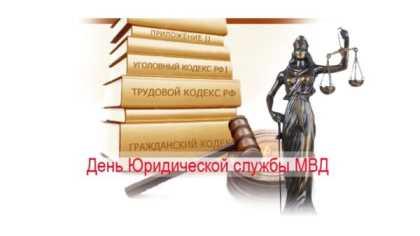 День юридической службы МВД России